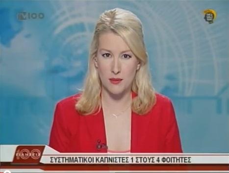 Ημερίδα Αντικαπνίζω – Γνωρίζω και Αποφασίζω TV100 Κεντρικό Δελτίο