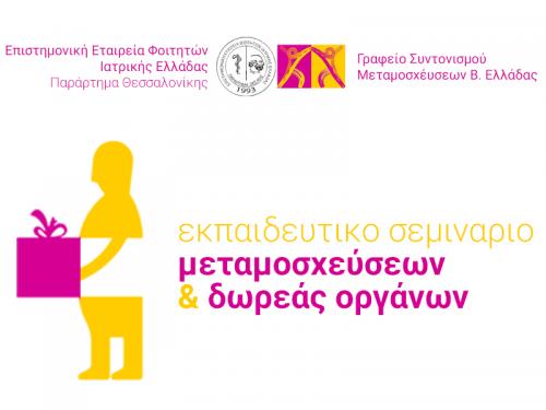 Εκπαιδευτικό Σεμινάριο Μεταμοσχεύσεων & Δωρεάς Οργάνων