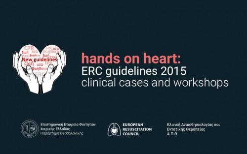 Hands on Heart: ημερίδα βασικής και εξειδικευμένης υποστηριξης ζωής