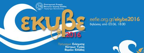 ΕΚΥΒΕ 2016 – Ενίσχυση Κέντρων Υγείας Βορείου Ελλάδας