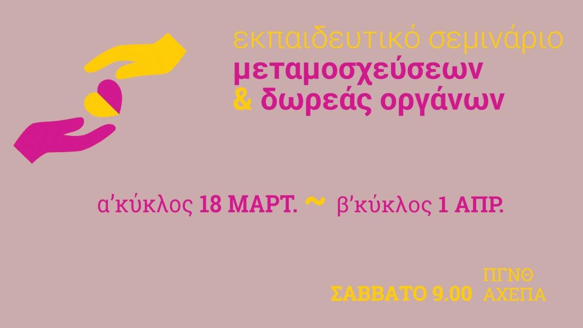 Εκπαιδευτικό Σεμινάριο Μεταμοσχεύσεων και Δωρεάς Οργάνων(ETPOD)