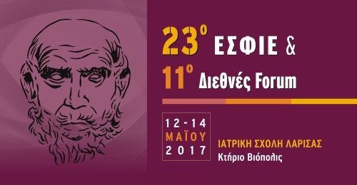23 ΕΣΦΙΕ & 11 Διεθνές Forum