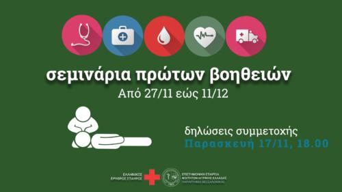 Σεμινάρια Πρώτων Βοηθειών ΕΕΣ – ΕΕΦΙΕ 2017