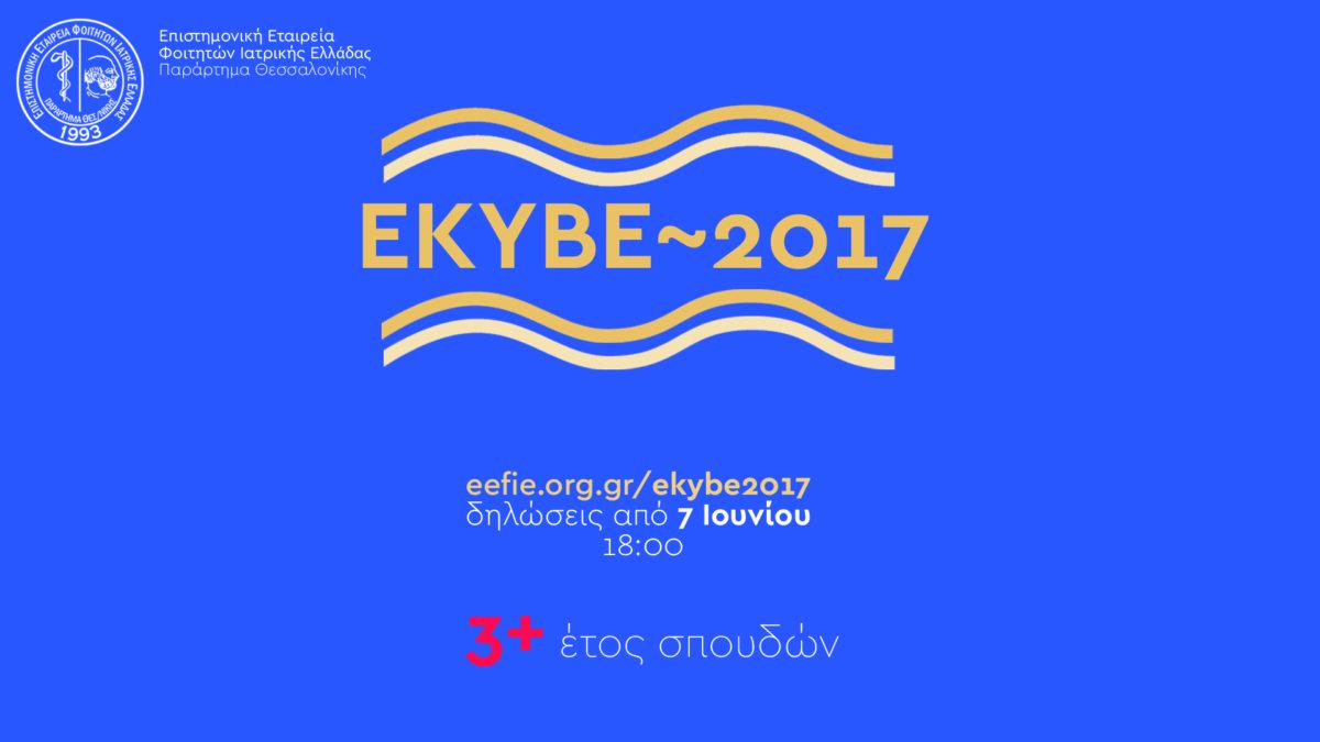 Εκυβε~2017: Ενίσχυση Κέντρων Υγείας Βορείου Ελλάδας