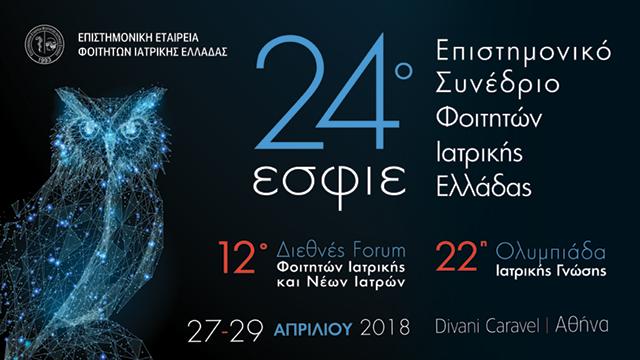 24 ΕΣΦΙΕ και 12 Διεθνές Forum