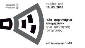 2o Σεμινάριο Υπερήχων ~ Για Φοιτητές Ιατρικής @ ΚΕ.Δ.Ε.Α. Α.Π.Θ. | Thessaloníki | Greece